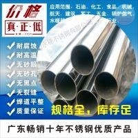 专业厂家批发卫生级304不锈钢管 内外抛光无缝管 薄壁不锈钢水管