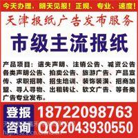 天津交通广播电台Y音乐广播广告招商刊例价格