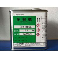 旭化成标准型固化剂TPA-90SB