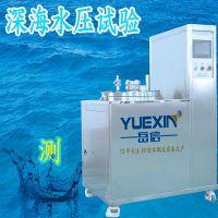 精选品质 现货IPX8海洋深度模拟试验机 广州岳信