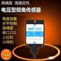 SINDT双轴数字型倾角传感器