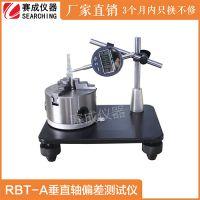 RBT-A数显轴偏差仪厂家济南赛成轴偏差测试仪