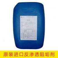 美国GE贝迪阻垢剂MDC220正品批发