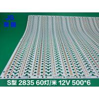 JG竞国 S型2535 PCB线路板