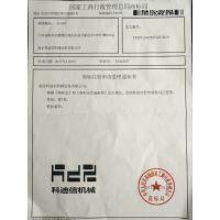 南京科迪信机械设备有限公司