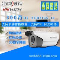 海康DS-2CD3T35-I5  300万红外枪机带POE防水夜视50米智能摄像机