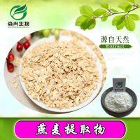 森冉生物燕麦提取物10:1/燕麦纤维/燕麦粉
