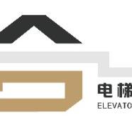 福建合一电梯设计装饰有限公司