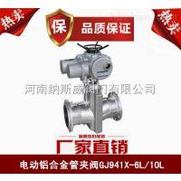 郑州GJ941X电动管夹阀厂家,纳斯威电动铝合金管夹阀价格