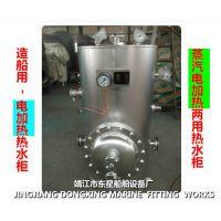 东星ZDR0.5/0.4 蒸汽电加热两用热水柜CB/T3686-1995