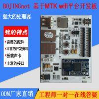 MT7688/7628wifi模块 openwrt开发板 串口透传 wifi视频监控 智能家居网关