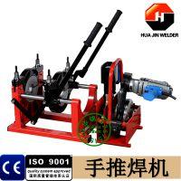 PE热熔对接焊机160手推焊机200手动焊接机热熔焊管机
