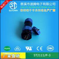 防水航空插头连接器 ST2111 3芯 电线线缆 公母快速对接 ST2111