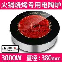 火锅烧烤专用远红外电陶炉圆形线控商用嵌入式大功率3000W不锈钢