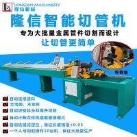 隆信切管机智能全自动180切管机锯不锈钢不变形无毛刺厂家直销