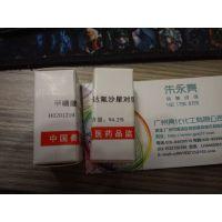 广州亮化化工供应新铃兰醛标准品,cas31906-04-4,250mg,含量测定用,有证书