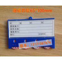 厂家直销货架磁性标签牌库房磁性标示卡65乘100四轮计数标签贴