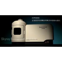 全谱直读电感耦合等离子体发射光谱仪ICP3000