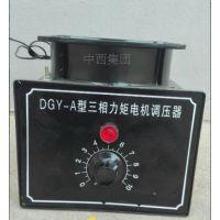 中西 三相力矩电机调压器 库号:M405023 型号:DL15-DGY-12A 0-450V