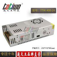 通天王24V400W(16.67A)电源变压器 集中供电监控LED电源