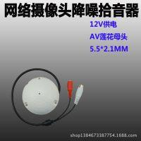 网络监控摄像头降噪拾音器/带降噪/回声消除凹腔/灵敏度可调