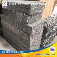 精密分离不锈钢丝网波纹精细分离丝网波纹规整填料高效率网波纹填