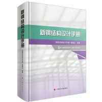 现货2018新钢结构设计手册上册根据GB50017-2017钢结构设计标准