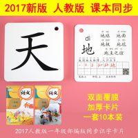 2017新无图识字卡片人教版小学生一年级上下册语文课本同步生字卡