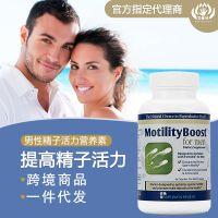 美国芬爱儿男性备孕成人提高精子活力质量营养素