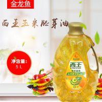 西王玉米胚芽油 鲜胚5L物理压榨 压榨玉米油