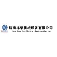 济南祥荣机械设备有限公司
