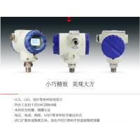 北京昆仑海岸扩散硅压力变送器JYB-KO-PAGZG 北京扩散硅压力变送器4-20ma
