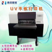 V6对开uv白墨平板印刷机-打样机-打印机