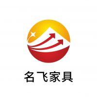 广州市名飞家具有限公司