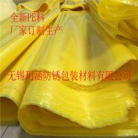 供应黄色VCI气相防锈薄膜 vci气相性防锈膜 pe包装膜