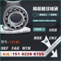 批量出售:NSK轴承7313C角接触球轴承,欢迎订购