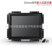 10.4寸10MM嵌入式工业显示器 电容触摸防水防尘 可定制多种接口