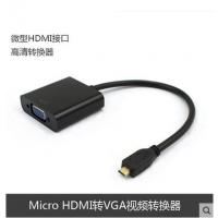 伟星 micro hdmi转vga 音视频转换器 转接线 量大价优 年终促销