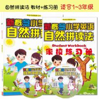 新概念小学英语 自然拼读法 教材+学校练习册 全套2本 外语培训机