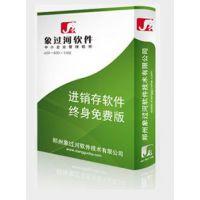 供应山东最优秀好用的仓库管理软件V6.4