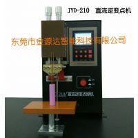 金源达JYD-210 直流逆变点焊机
