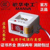 敏华吸顶灯应急伴侣M-ZFZD-E5W1106 独立LED应急模块