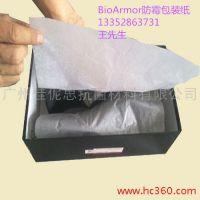 佳尼斯BioArmor防霉包装纸,把产品包起来更安全。