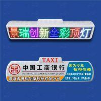深圳出租车LED顶灯屏,出租车LED顶灯屏安装