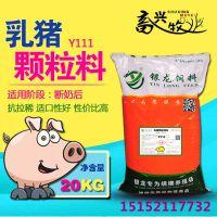 正品江苏徐州乳猪颗粒料小猪饲料小猪断奶料Y111