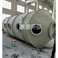 供应玻璃钢净化塔 酸雾净化塔 氮氧化物洗涤塔 豪澋环保