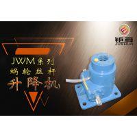 钜舜JWM系列蜗轮丝杆升降机