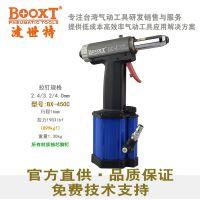 气动铆钉枪BOOXT厂家正品BX-450C气动拉钉枪4.0抽芯铆钉枪包邮