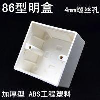 华伟86型插座暗装开关插座明装底盒H7明盒86底盒布线盒