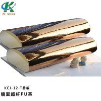 科晟 金属超纤TPU皮革鞋材箱包沙发服装软包硬包耐刮耐折皮料